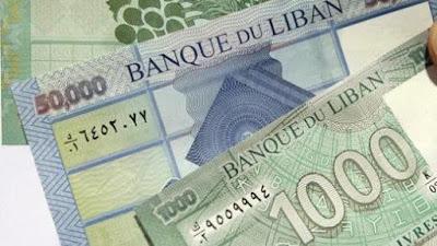 متابعة مستمرة لسعر صرف العملات في لبنان اليوم لكي نقدم لكم سعر العملات المختلفة بالليرة اللبنانية تحديث فوري