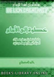 تحميل كتاب خطوة إلى الأمام مع الفيجوال بسيك دوت نت pdf خالد السعداني