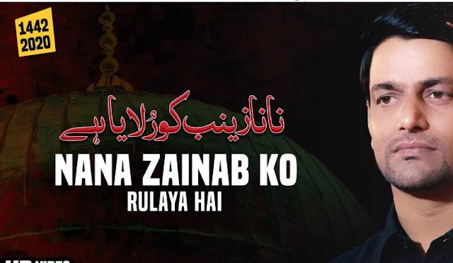 Nohay 2020  Nana Zainab Ko Rulaya Hai Musalmano Ne Dr. Aftab Jalalpuri Nohay  New Noha 14422020