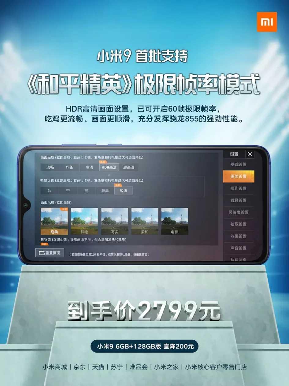 Peningkatan Frame Rate Xiaomi Mi 9 (gizmochina.com)