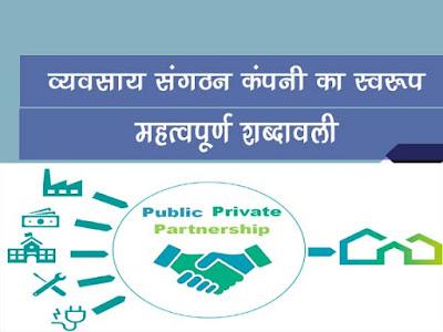 व्यवसाय संगठन का कंपनी स्वरूप महत्वपूर्ण जानकारी  Company Form of Business Organization Important Information