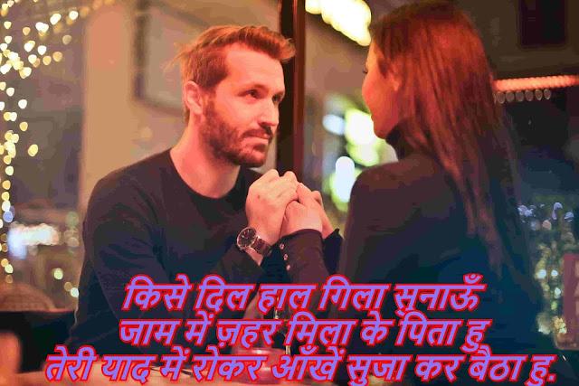 Best Heart Touching Hindi Shayari