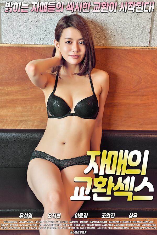 Sister Exchange Sex Full Korea 18+ Adult Movie Online Free