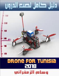 دليل كامل لصنع الدرون بالعربية - Drone Tunisia