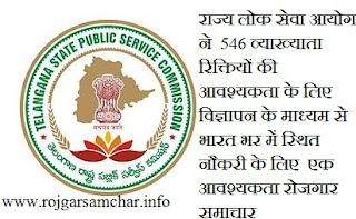 राज्य लोक सेवा आयोग ने  546 व्याख्याता रिक्तियों की आवश्यकता रोजगार समाचार