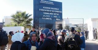 اكاديمية الدار البيضاء سطات تمدد اعتماد التعليم عن بعد