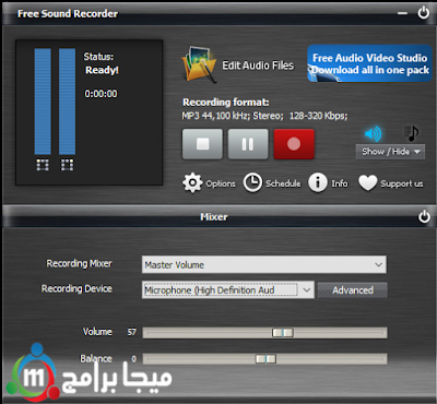 برنامج تسجيل الصوت للكمبيوتر Free Sound Recorder تنزيل مباشر