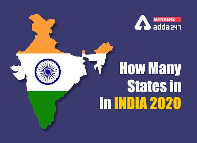 Bharat Me Kitne Rajya Hai 2020 ( भारत में कुल कितने राज्य हैं )