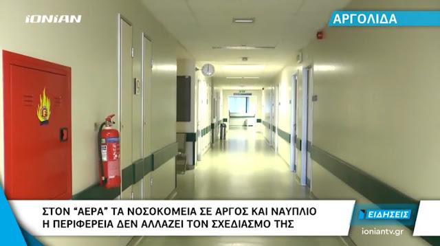Π. Νίκας: «Η Αργολίδα είναι η μόνη περιοχή χωρίς νομαρχιακό νοσοκομείο» (βίντεο)