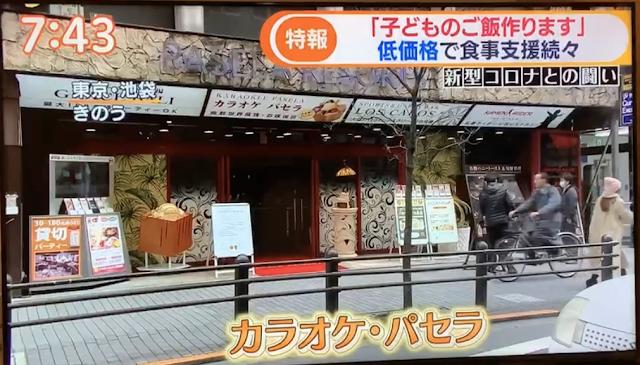 【テレビ紹介】TBS「あさチャン」にパセラこども食堂…
