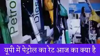 आज उत्तर प्रदेश में पेट्रोल कितने रुपए लीटर है जानिए यहाँ   Uttar Pradesh Mein Petrol Kitne Rupaye Litre Hai 2021