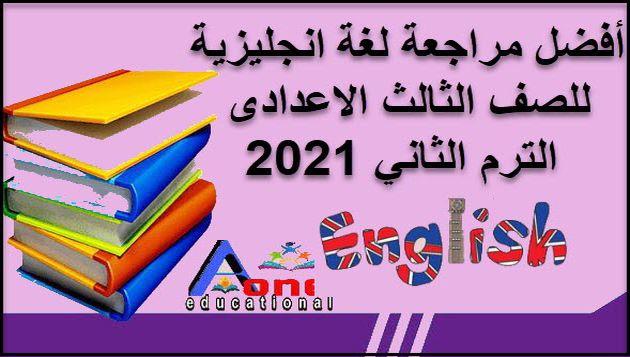 أفضل مراجعة لغة انجليزية للصف الثالث الاعدادى الترم الثاني 2021
