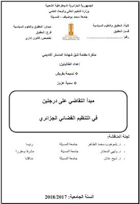 مذكرة ماستر: مبدأ التقاضي على درجتين في التنظيم القضائي الجزائري PDF