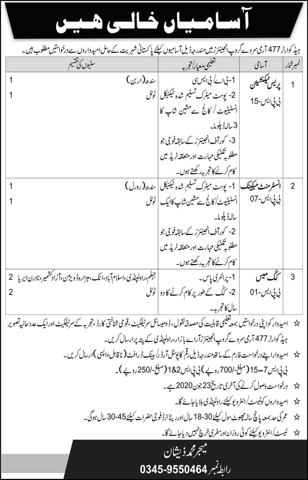 477 Army Survey Group Engineers Jobs 2020 for Technicians