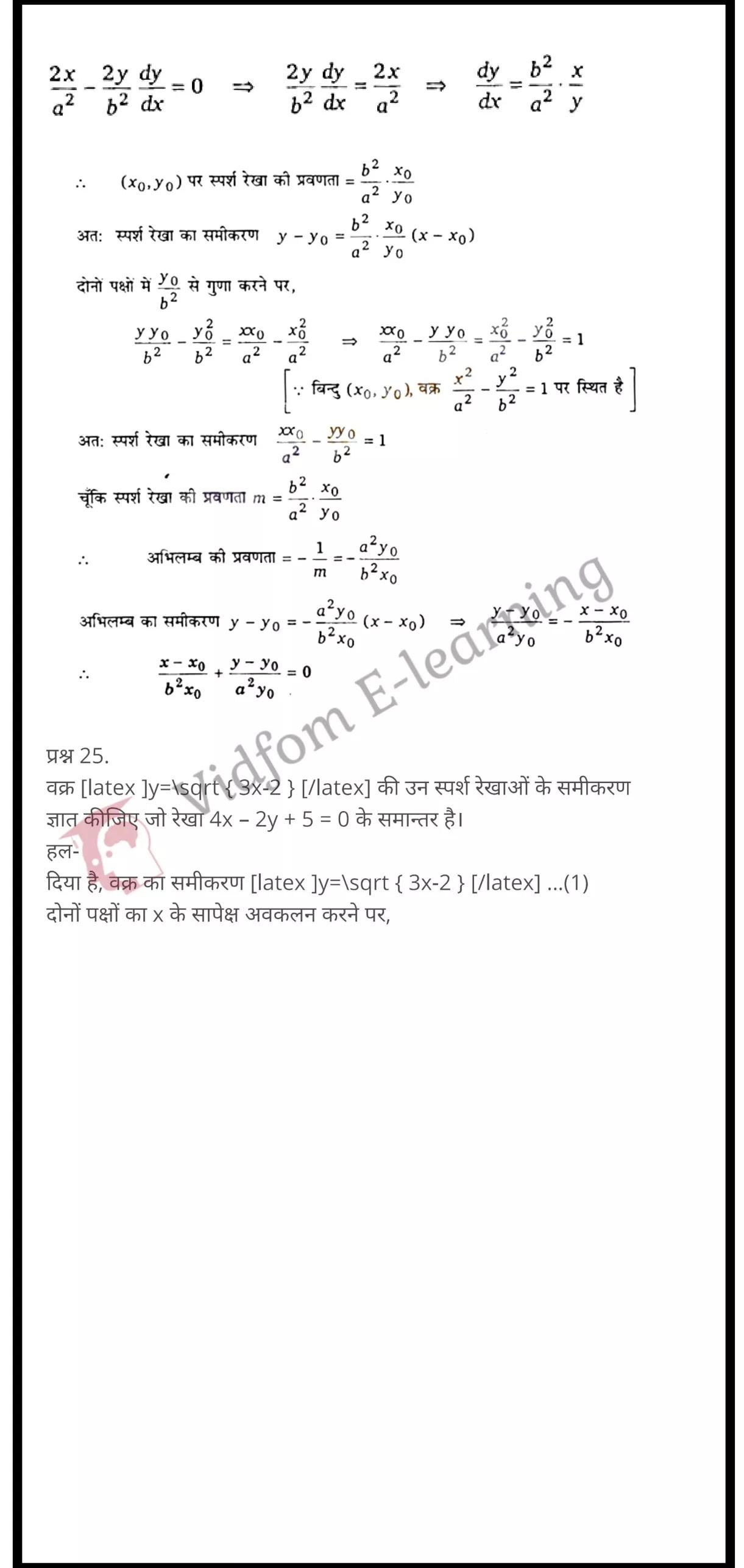 class 12 maths chapter 6 light hindi medium 29