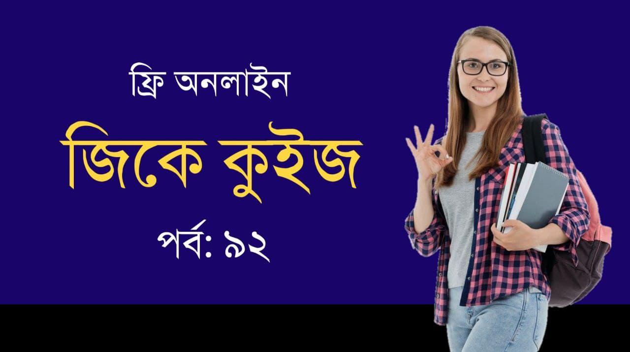 Bengali GK Quiz Part-92