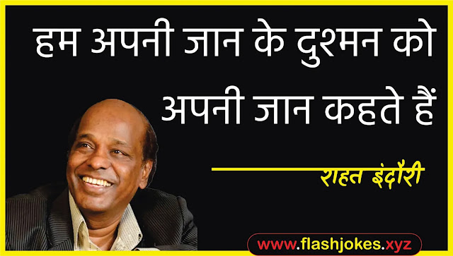 Dr. Rahat Indori - Hum Apni Jaan Ke Dushman Ko Apni Jaan Kehte Hain