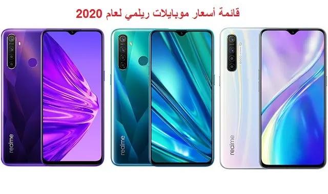 قائمة اسعار موبايلات ريلمي Realme في مصر لعام 2020