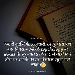 Funny Status In Marathi