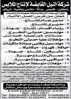 وظائف اهرام الجمعة 6/4/2018