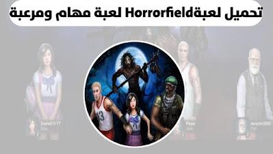 تحميل لعبة Horrorfield افضل العاب المهام والقتال والرعب