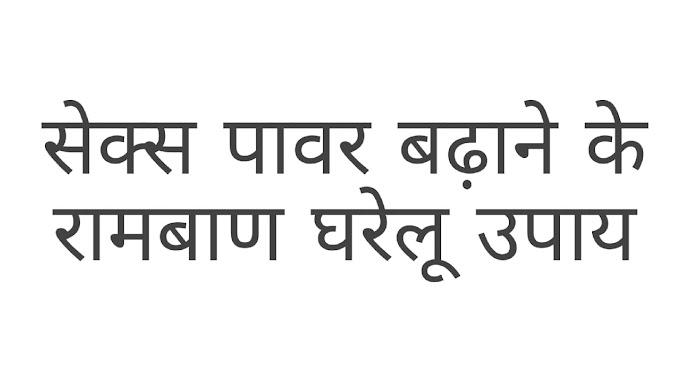 sex power kaise badaye in hindi  | यौनशक्ति बढ़ाने के आयुर्वेदिक उपाय 2020