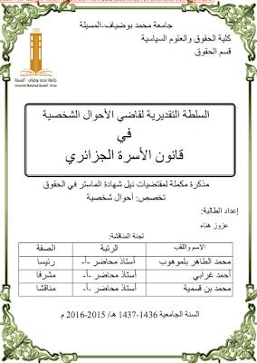 مذكرة ماستر: السلطة التقديرية لقاضي الأحوال الشخصية في قانون الأسرة الجزائري PDF