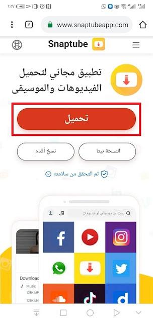 أفضل تطبيق لتحميل الفيديوهات من يوتيوب وفيسبوك Snaptube للاندرويد