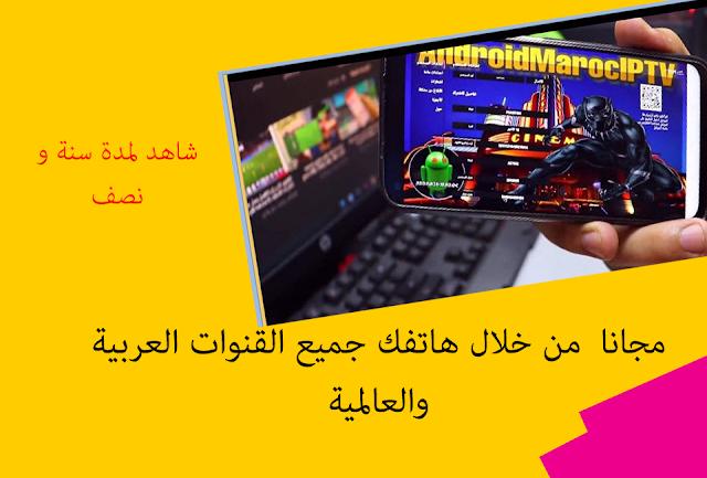شاهد من خلال هاتفك جميع القنوات العربية والعالمية مجانا للمدة18 شهر النسخة الاقوي