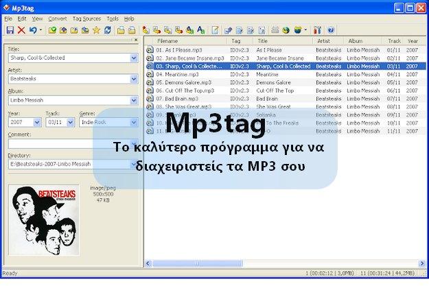 Δωρεάν πρόγραμμα διαχείρισης αρχείων MP3 στα Ελληνικά