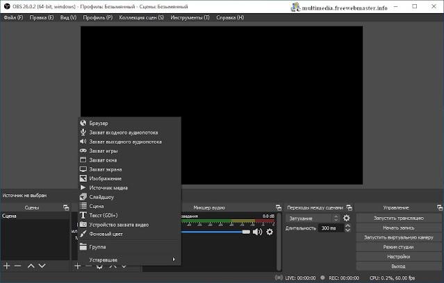 Запись видео с экрана монитора в OBS Studio