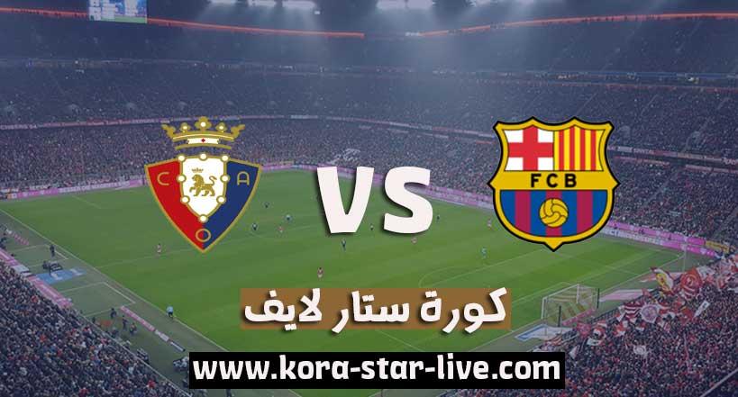 مشاهدة مباراة برشلونة وأوساسونا بث مباشر كورة ستار بتاريخ 29-11-2020 في الدوري الاسباني