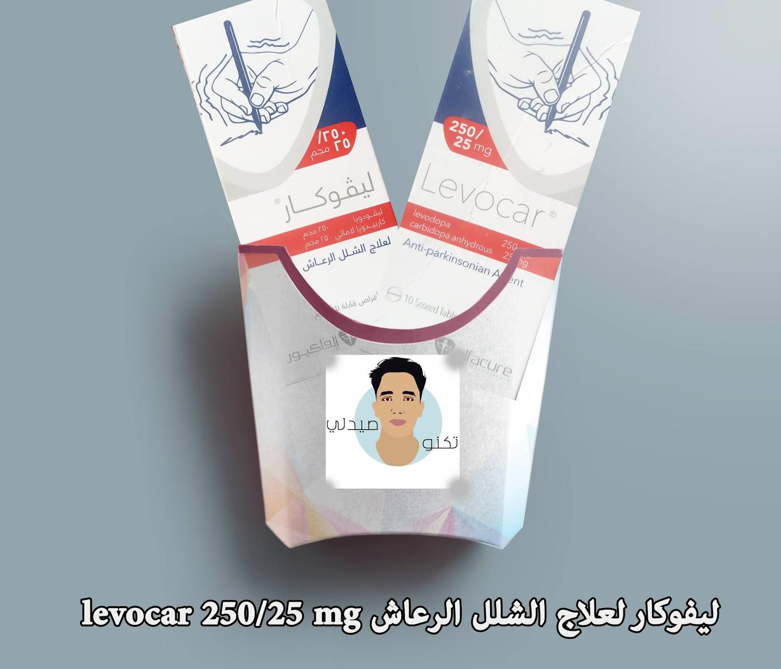 ليفوكار levocar 250/25 mg لعلاج الشلل الرعاش