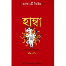 Hindi download verses ebook satanic version