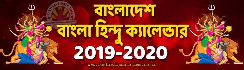 2019 Bengali Calendar Dhaka, Bangladesh, 2019 Bangladesh Hindu Calendar