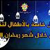 جداول خاصة بالأطفال لتنظيم وقتهم خلال شهر رمضان المبارك