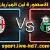 مشاهدة مباراة ميلان وساسولو بث مباشر الاسطورة لبث المباريات اليوم 20-12-2020 الدوري الايطالي