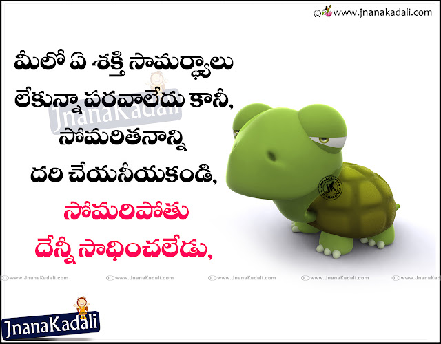 Telugu Inspirational Quotes with Images, best Telugu Quotes, 2017 Quotes inTelugu, Best Telugu Good Thoughts Images,Telugu Nice Inspirational Quotes in Telugu Font, Telugu Best Life Inspire Quotations, Nice Telugu Inspirational Quotations