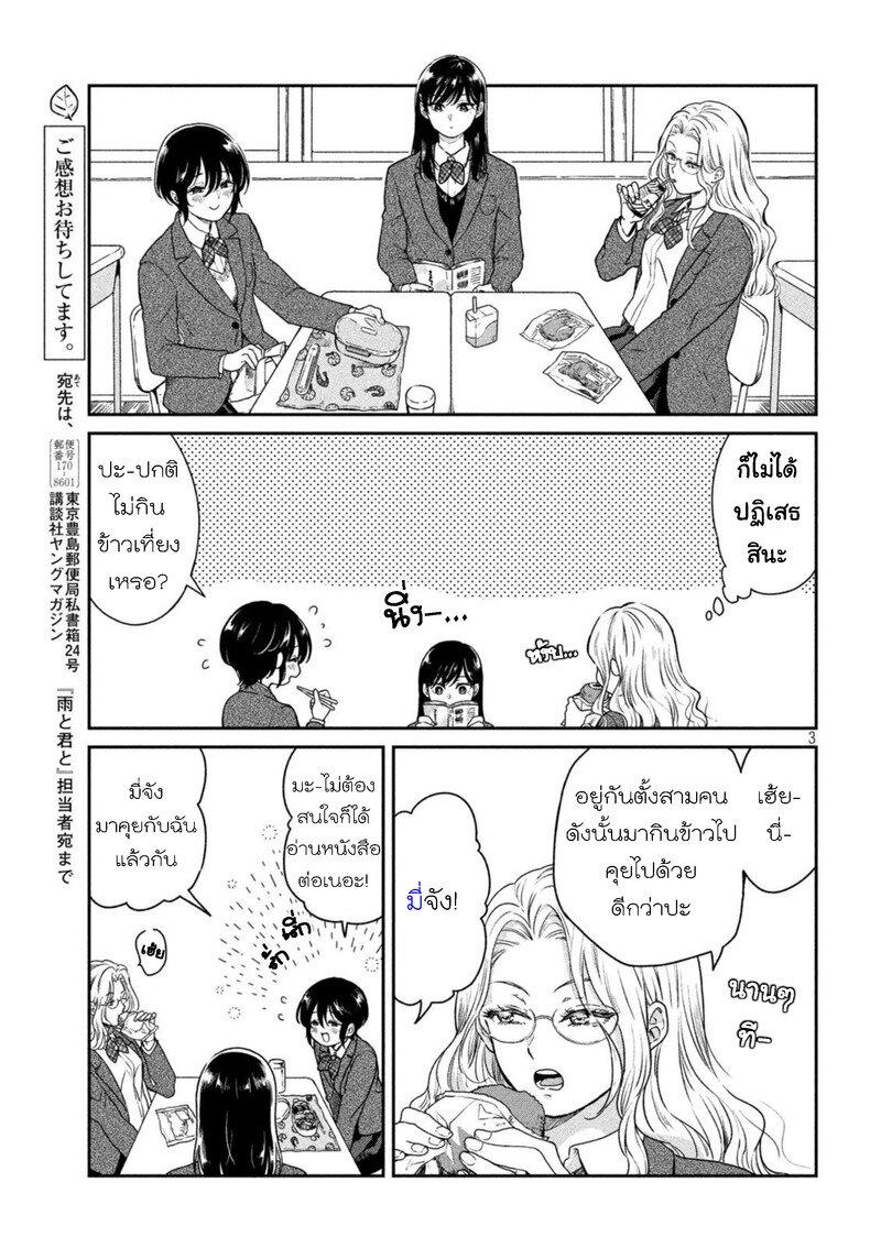อ่านการ์ตูน Ame to Kimi to ตอนที่ 23.5 หน้าที่ 2