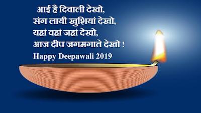 happy Diwali status 2020, happy Diwali messages 2020, status for diwali, diwali wishes in hindi, diwali messages in hindi, happy diwali images, diwali for whatsapp 2020,