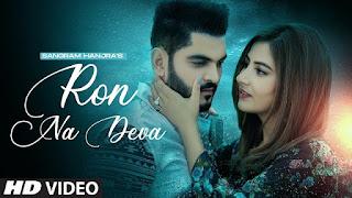 Ron Na Deva Lyrics in English – Sangram Hanjra