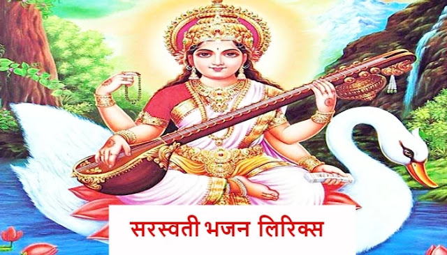 Saraswati bhajan lyrics in Hindi