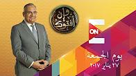 برنامج و إن أفتوك 27-1-2017 د/ سعد الدين الهلالى - أنواع اليمين