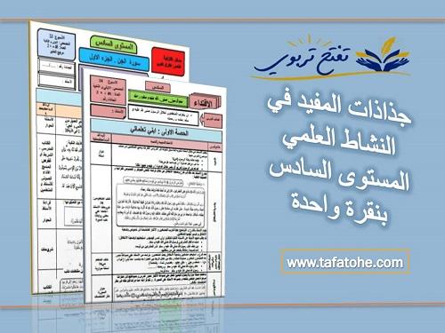 جذاذات مرجع المنير في التربية الاسلامية المستوى السادس وفق المنهاج الجديد