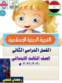 توزيع دروس التربية الدينية الاسلامية الصف الثالث الابتدائى الترم الثانى
