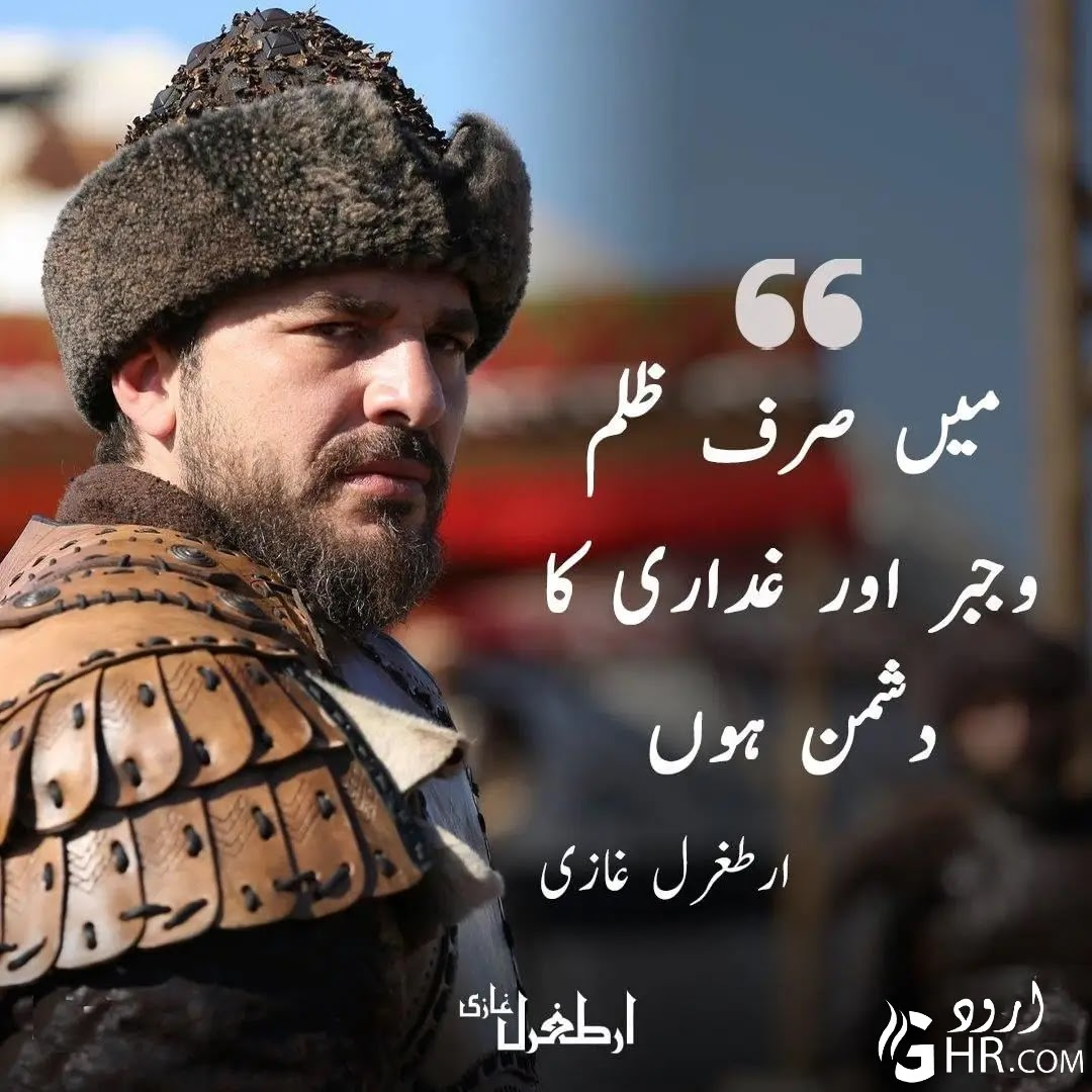 ertugrul-ghazi-quotes-in-urdu