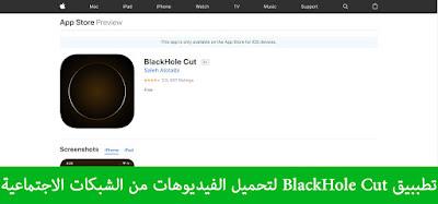 تطبيق BlackHole Cut لتحميل الفيديوهات من الشبكات الاجتماعية