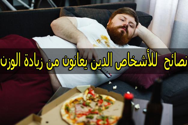 12 نصيحة للأشخاص الدين يعانون من زيادة الوزن