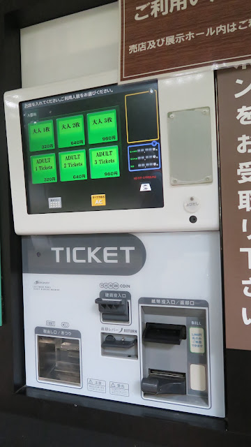 ticketing machine in the Institute of Nature Study Tokyo