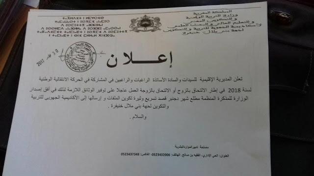 بلاغ مديرية الفقيه بن صالح حول الحركة الانتقالية دجنبر 2017